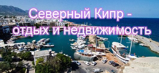 Северный Кипр – отдых и недвижимость