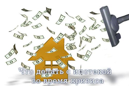 Что делать с ипотекой во время кризиса