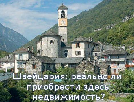 Швейцария: реально ли приобрести здесь недвижимость?