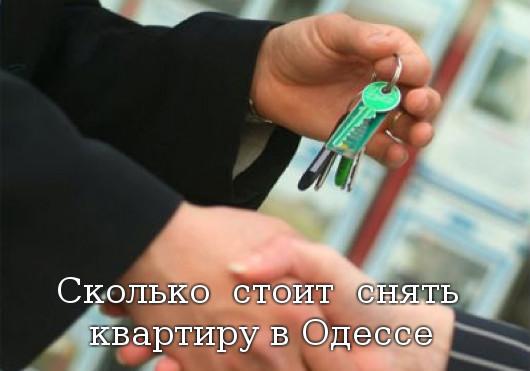снять квартиру в Одессе