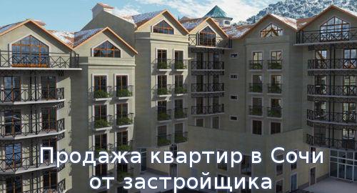 Продажа квартир в Сочи от застройщика