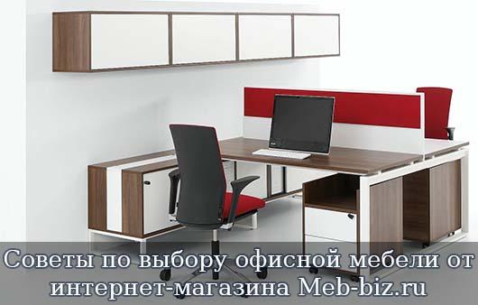 Советы по выбору офисной мебели от интернет-магазина Meb-biz.ru