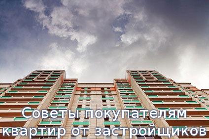 Советы покупателям квартир от застройщиков