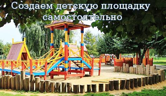 Создаем детскую площадку самостоятельно