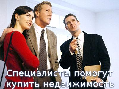 Специалисты помогут купить недвижимость