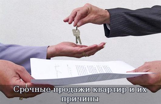 Срочные продажи квартир и их причины