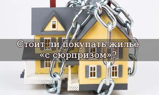 Стоит ли покупать жилье «с сюрпризом»?