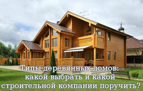 Типы деревянных домов: какой выбрать и какой строительной компании поручить?
