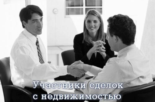 Участники сделок с недвижимостью