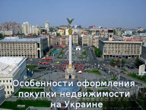 Особенности оформления покупки недвижимости на Украине