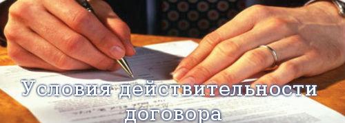 Условия действительности договора