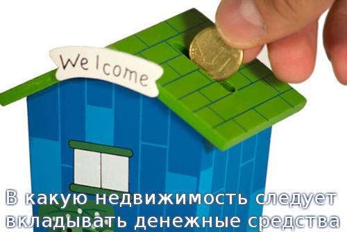 В какую недвижимость следует вкладывать денежные средства
