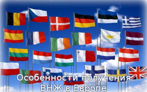 Особенности получения ВНЖ в Европе