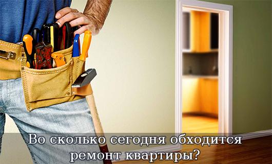 Во сколько сегодня обходится ремонт квартиры?