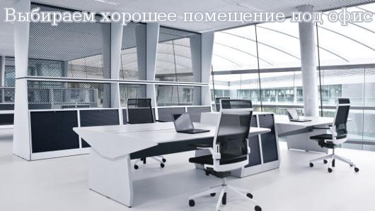 Выбираем хорошее помещение под офис