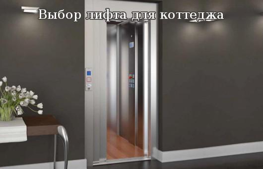 Выбор лифта для коттеджа