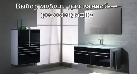 Выбор мебели для ванной — рекомендации