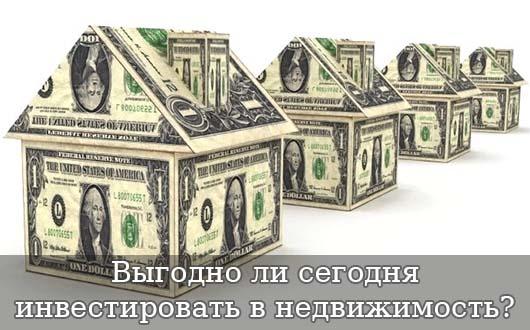 Выгодно ли сегодня инвестировать в недвижимость?