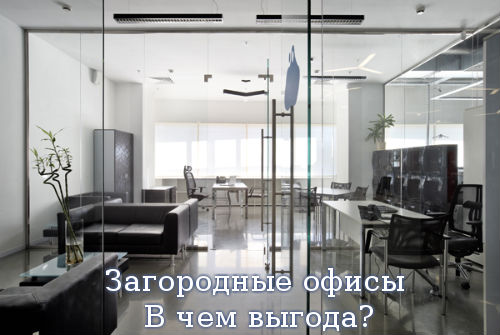 Загородные офисы. В чем выгода?