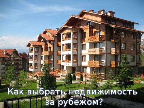 Как выбрать недвижимость за рубежом?