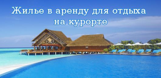 Жилье в аренду для отдыха на курорте